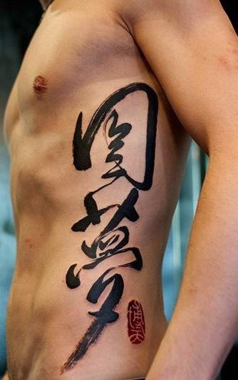 Tatuagem-masculina-na-costela-10